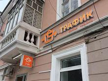 В Казани запускают новую сеть магазинов для офисных сотрудников «Трафик»