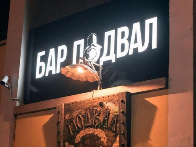 В Екатеринбурге закрывается один из старейших клубов города