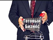 Ростовчане предпочитают покупать готовый бизнес в сфере торговли