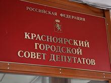 Депутаты настаивают на довыборах в Горсовет Красноярска