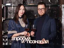 Винная парта: опыт первой винной школы для непрофессионалов в Красноярске