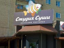 Удастся ли спасти бизнес? Служба доставки суши в Екатеринбурге отравила клиентов