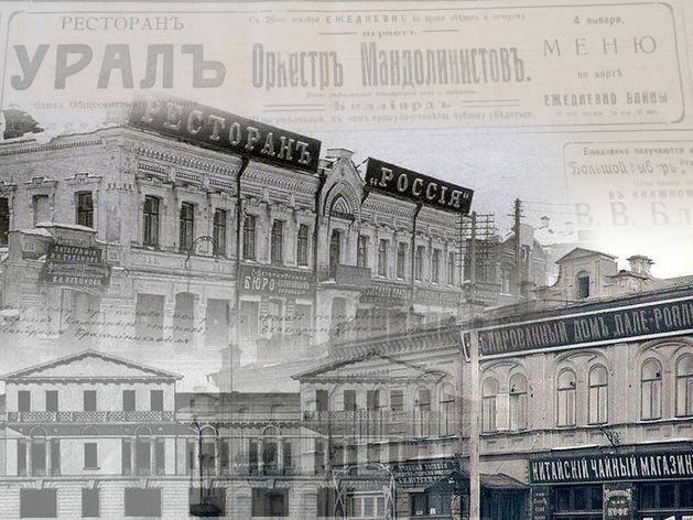 «Превосходная кухня и туземные кушанья». Ресторанный гид по дореволюционному Екатеринбургу