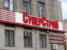 Сбербанк продает три магазина сети-банкрота «СуперСтрой»