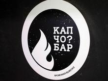 Ресторанная критика Якова Можаева: бар «Капчо»