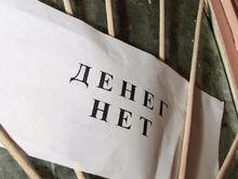 Ростовская область стала лидером Юга по долгам по заработной плате
