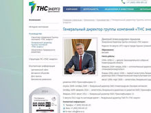 """Совет директоров """"ТНС Энерго"""" рассмотрел вопрос о прекращении полномочий Аржанова"""