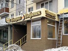 Пекарню сети «Добропек» в Казани закрыли ещё на 40 суток
