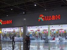 Гипермаркет «Ашан» объявил о наборе сотрудников в Красноярске