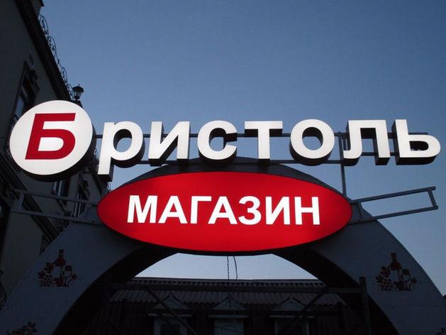 Федеральная сеть алкомаркетов «Бристоль» собирается открыть на Среднем Урале 50 магазинов