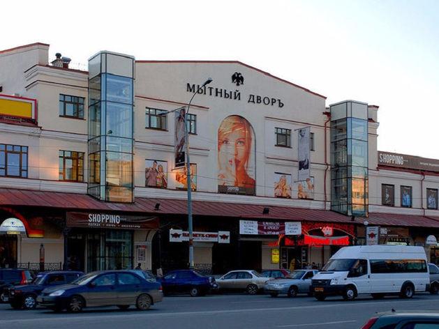 В Екатеринбурге продают здание торгового центра «Мытный двор»