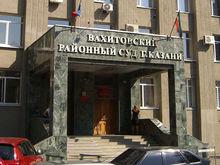 Казанский суд оставил без рассмотрения дело «дробильщиков» ТФБ