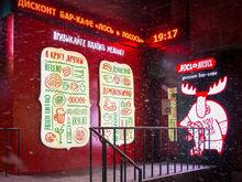 Красноярцы пожаловались на отравление в баре «Лось и Лосось»