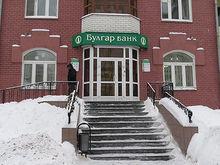 «Булгар банк» по решению ЦБ РФ признан банкротом