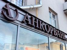 Лицензия «Анкор банка» отозвана, выплаты начнутся после 17 марта
