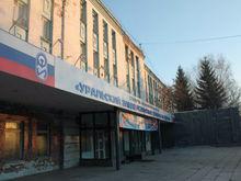 Мэрия Екатеринбурга запоздало банкротит завод РТИ