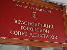 Красноярский горсовет решит вопрос о дополнительных выборах