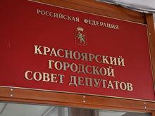 Красноярский горсовет отклонил проект о дополнительных выборах