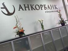 АСВ выплатит вкладчикам казанского «Анкор банка» более 5 млрд рублей