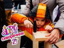 В апреле в Ростове состоится праздник «Арт-Скворечник 2017»