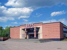 """Нижегородская администрация объявила аукцион на реконструкцию театра """"Вера"""""""