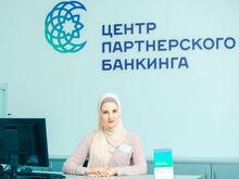 Клиенты Центра партнёрского банкинга в Казани вывели все средства со счетов