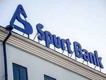 «Спурт банк» намерен справиться с проблемами без помощи ЦБ