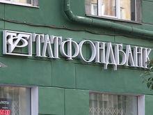 Клиенты «Татфондбанка» создали фонд помощи предпринимателям