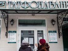 Арбитражный суд Татарстана 11 апреля рассмотрит иск о банкротстве «Татфондбанка»