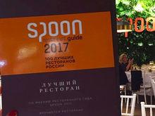 Ростовский ресторан вошел в список ста лучших ресторанов России