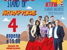 В Красноярске пройдет Бизнес Stand Up «Антихрупкие»