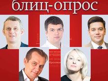 Красноярские руководители выбрали темы для собственных тренингов (ОПРОС)