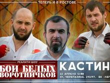 В Ростове начинаются съемки бойцовского реалити-шоу с участием офисных работников