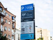 Платная парковка принесла в бюджет Ростова 1,6 млн. рублей