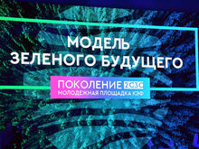 Жизнь после хартии: что конкретно будет сделано в Красноярском крае для экологии