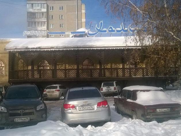 В Екатеринбурге выставили на продажу ресторан восточной кухни за 128 млн руб.