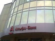 Альфа-Банк откроет в Академгородке второе отделение для предпринимателей