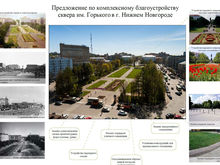 Нижегородская мэрия выбрала три крупных территории для благоустройства