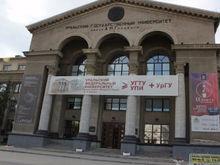 В УрФУ снова реформа. Ведущий вуз Урала создает очередной суперинститут