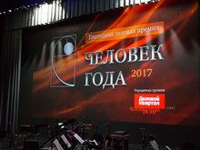 В Екатеринбурге началась подготовка к премии «Человек года — 2017»
