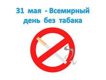 "Конфетка за сигаретку: в Ростове пройдёт акция ""Жизнь прекрасна без табака"""