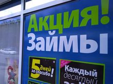 Возврат черных кредиторов? Займы «до зарплаты» выдавливают с рынка