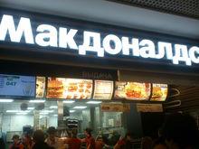 «Макдоналдс» выиграл через суд ещё один участок в Новосибирске