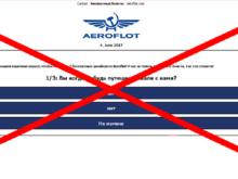 Бесплатные билеты — фейк: «Аэрофлот» предупредил пользователей о фальшивом конкурсе