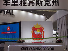 Челябинская область летит на ЭКСПО-2017 в Китай. СПИСОК компаний