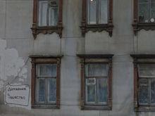 Нижегородский чиновник высказался о ветхом жилье и ЧМ-2018