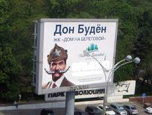 Строительной компании из Ростова запретили использовать образ Буденного