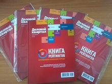 «Деловой квартал Новосибирск» выпустил Книгу рейтингов