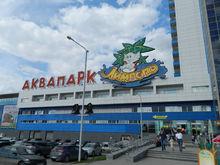 Банкротства не будет. Мэрия Екатеринбурга и владельцы аквапарка «Лимпопо» пошли на мировую
