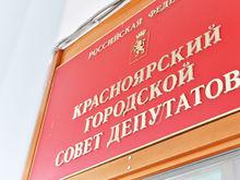 Суд разрешил не проводить довыборы в красноярский горсовет